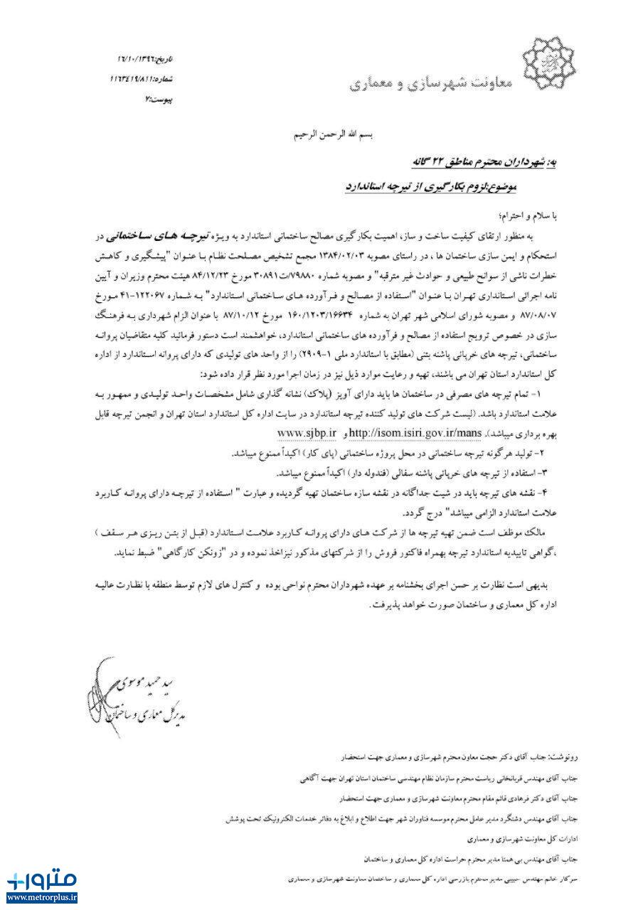 ابلاغ لزوم بهکارگیری تیرچه استاندارد توسط شهرداری تهران