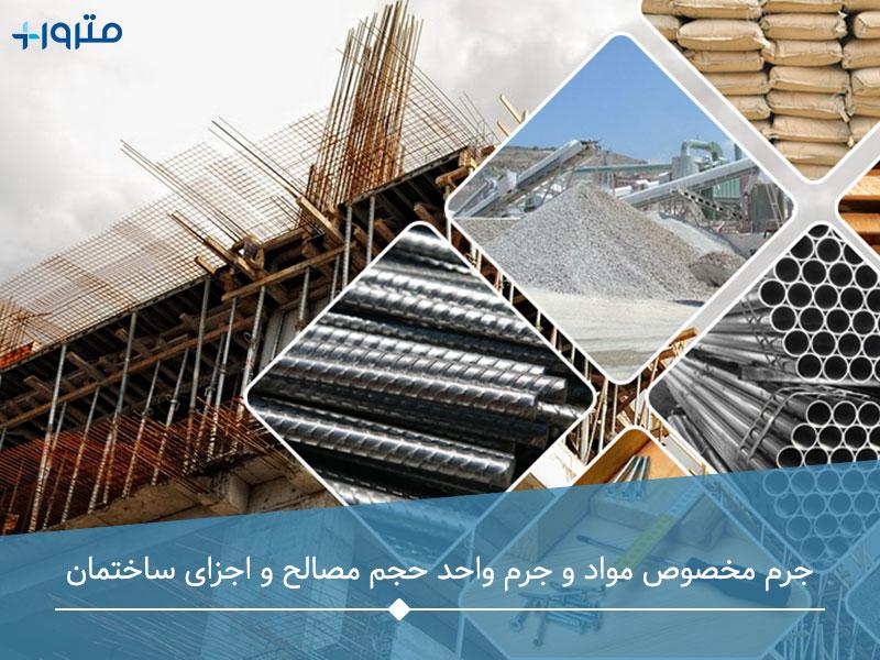 جرم مخصوص مواد و جرم واحد حجم مصالح و اجزای ساختمان