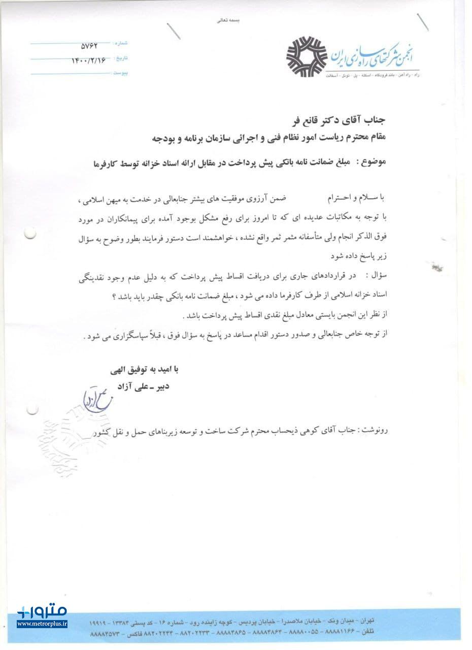 مبلغ ضمانت نامه بانکی پیش پرداخت در مقابل ارائه اسناد خزانه توسط کارفرما